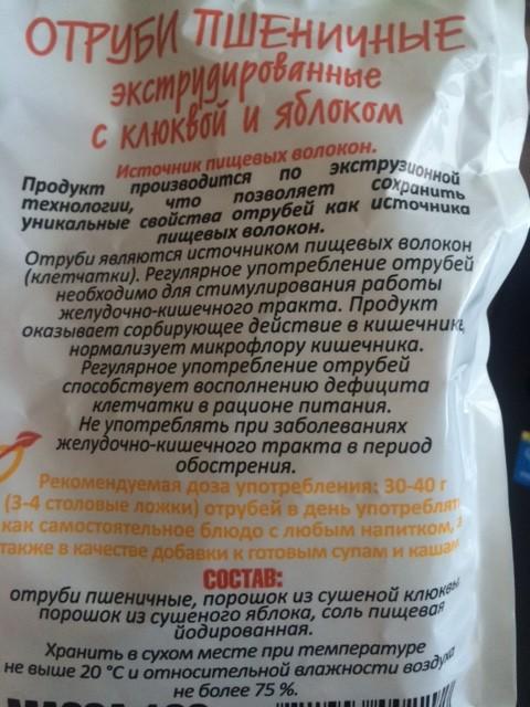 Описание пшеничных отрубей с клюквой и яблоком